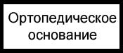 орт_рамка.jpg