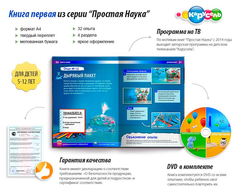 """Книга первая """"Простая Наука"""""""