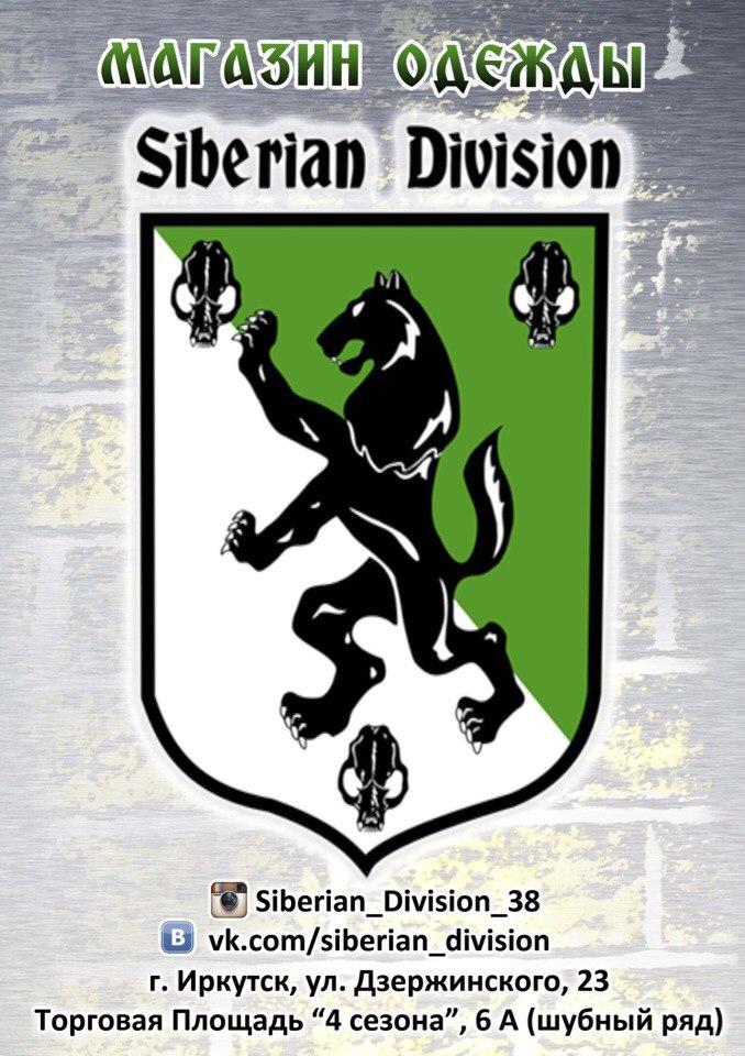 г. Иркутск«SIBERIAN DIVISION»