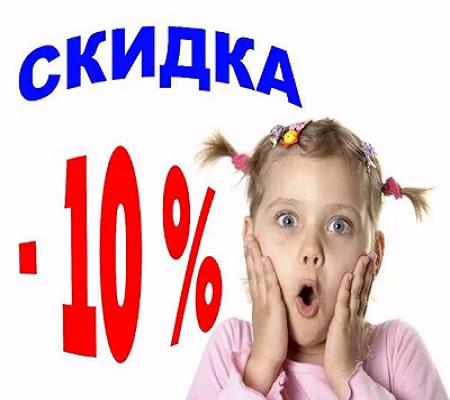 Скидка 10% в честь дня рождения ребенка, 3 дня до и 3 дня после
