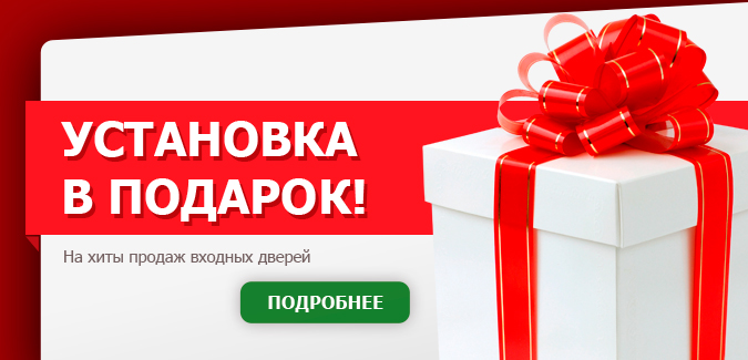 Гигант двери Екатеринбург - Установка в подарок