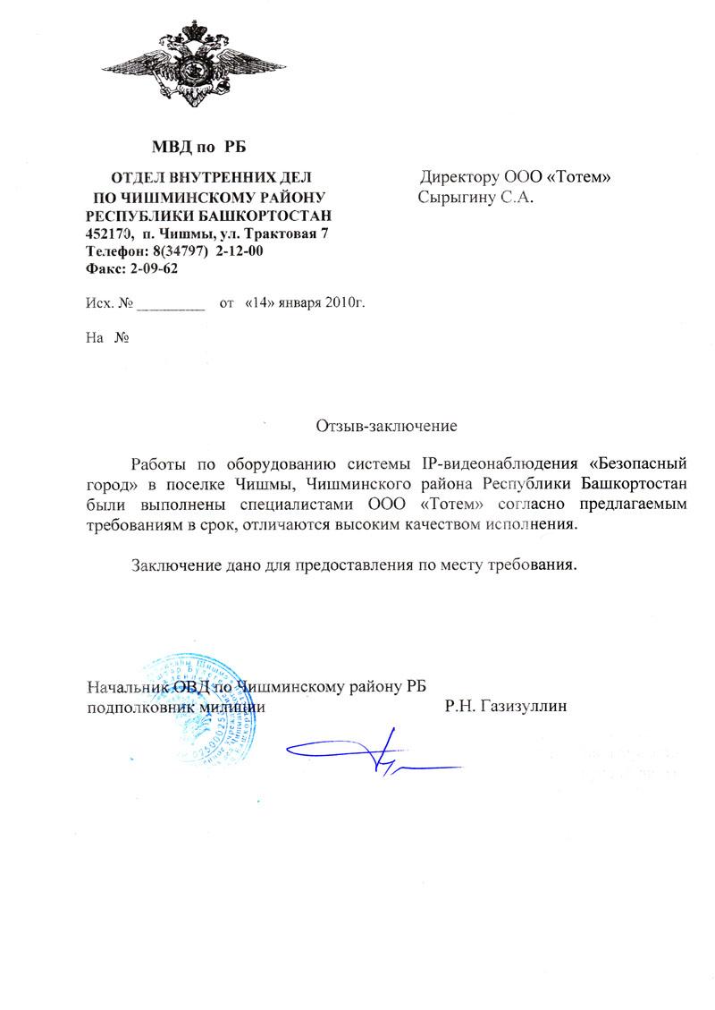 ОВД_ЧР_РБ.jpg