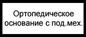 орт_под_рам.jpg