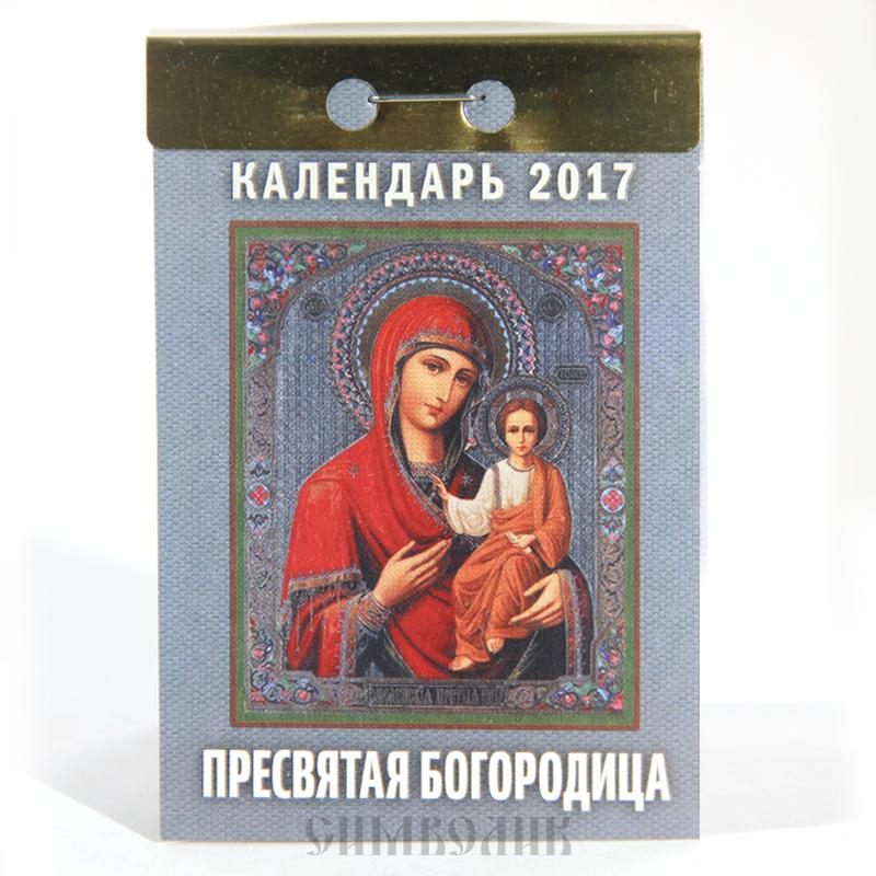 Отрывной_Богородица.jpg