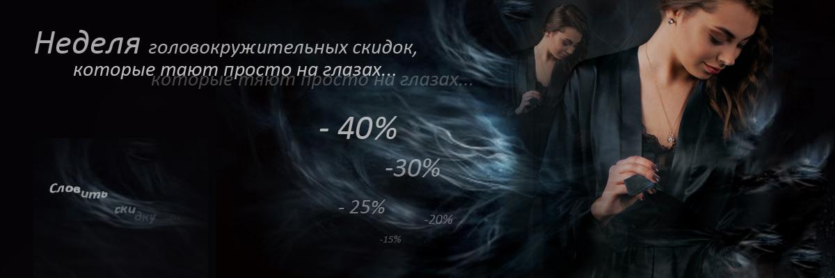 добавить_сайтбаннер_рапродажа_черный_шелковый_халат.jpg