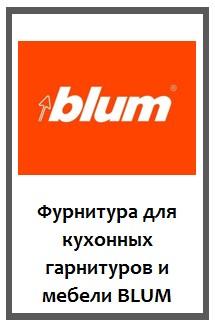 Фурнитура для кухонных гарнитуров и мебели BLUM