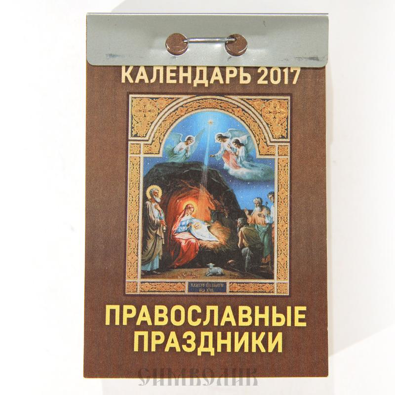 Отрывной_праздники.jpg