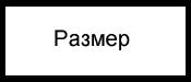 размер_рамка2.jpg