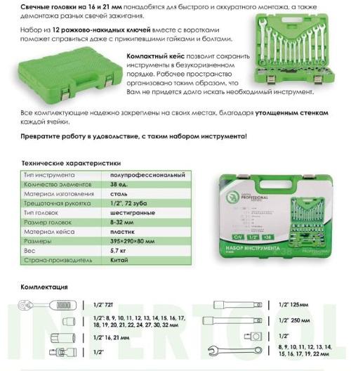 Intertool ET-6038SP