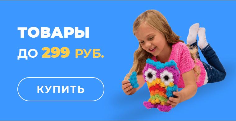 299 рублей