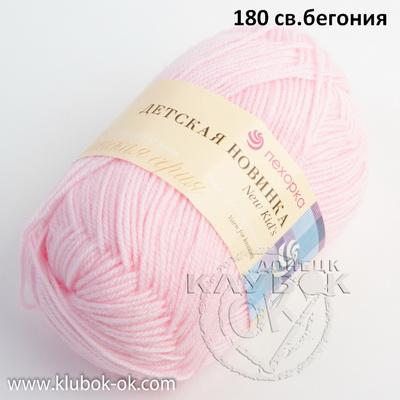 Детская новинка (Пехорка) 180 св.бегония