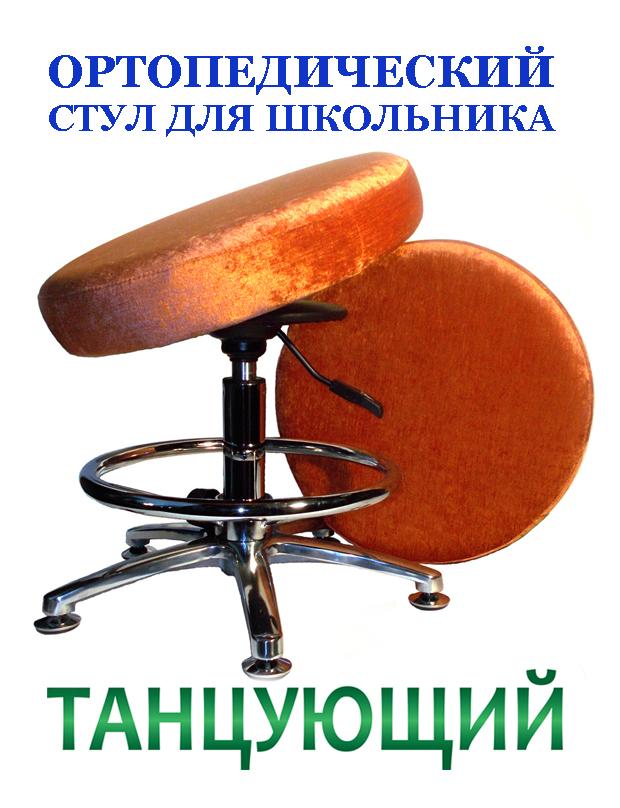 Ортопедический стул для школьника Танцующий