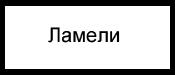 ламели_рам2.jpg
