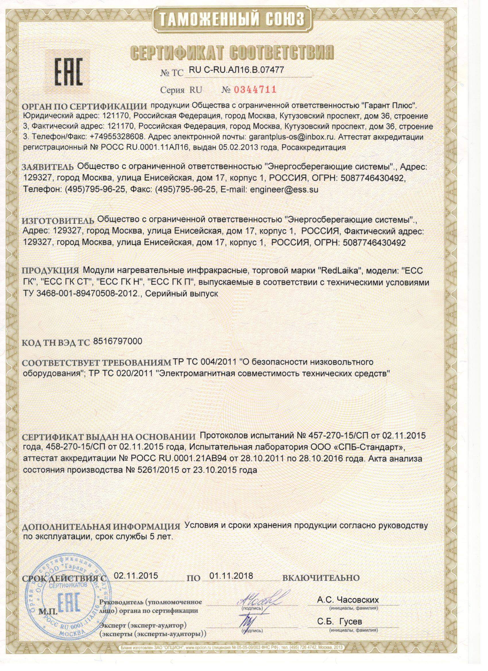 Сертификат_RedLaika.jpg