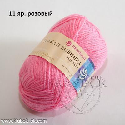 Детская новинка (Пехорка) 11 яр.розовый