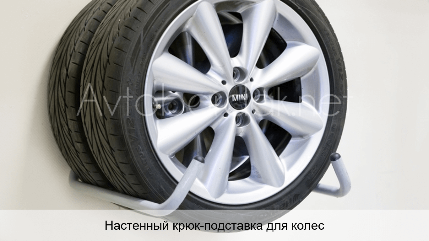 Компактный крюк для хранения шин