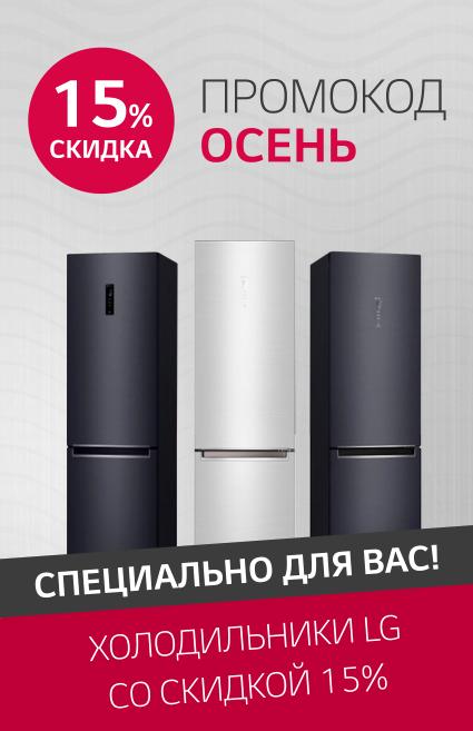 Скидка 15% на холодильники LG с промокодом - ОСЕНЬ