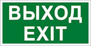 Дверь эвакуационного выхода – знак безопасности Е24