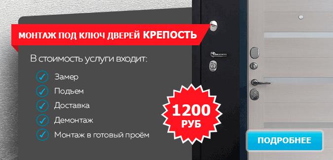 Гигант двери Барнаул - Монтаж Крепость за 1200