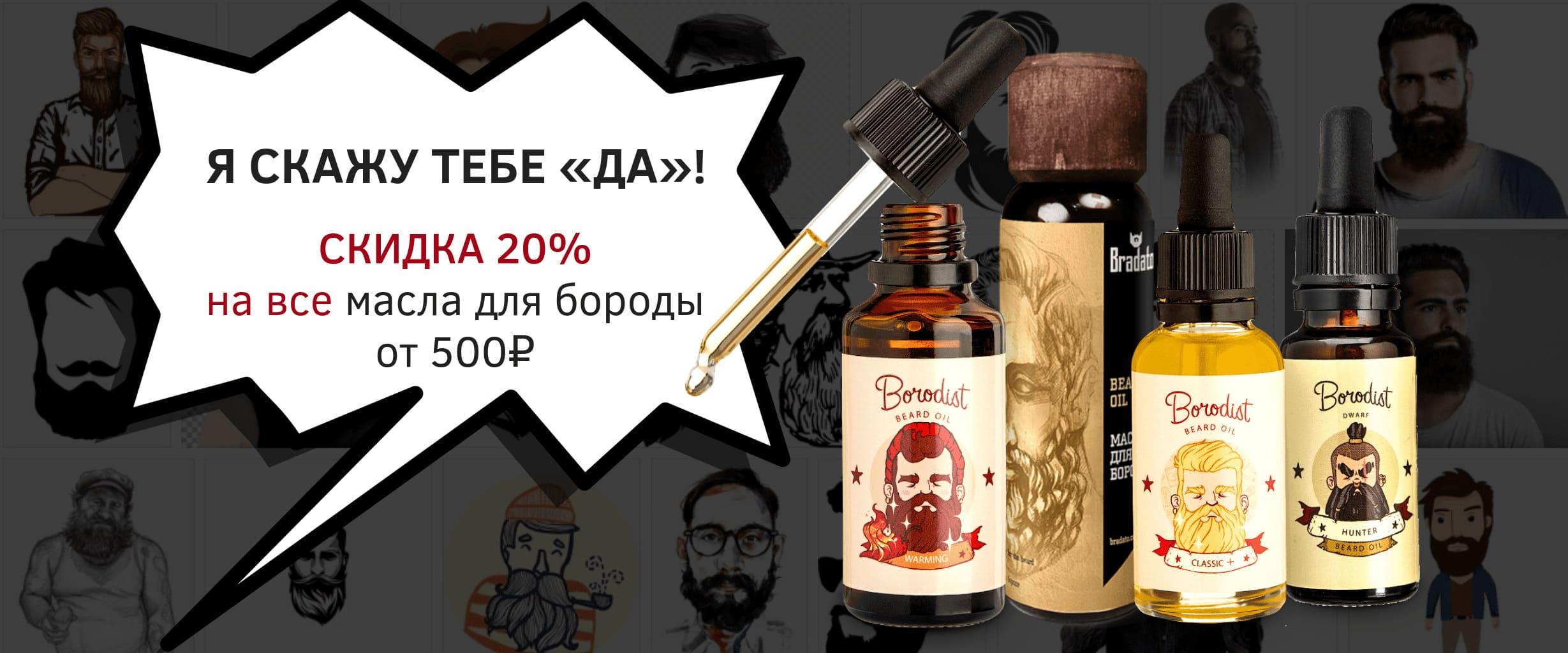 Масла для бороды -20%