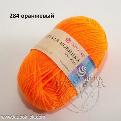 Детская новинка (Пехорка) 284 оранжевый