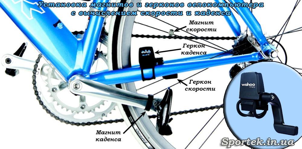 Встановлення магнітів і герконів у велокомп'ютерах з розрахунком каденса