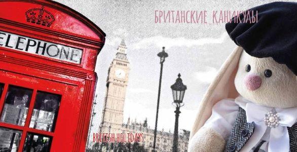 Зайка Ми Британские каникулы