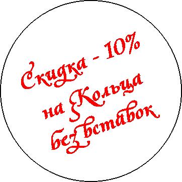 СкидкаКольцаКругPNG.png