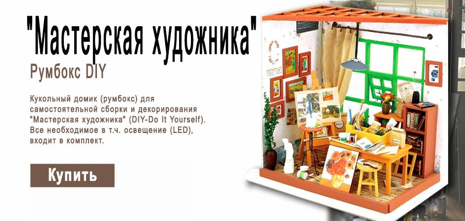 """Румбокс-конструктор """"Мастерская художника"""""""