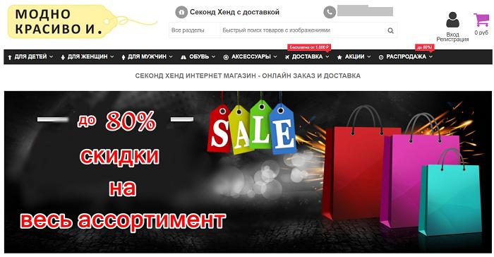 Дизайн сайта по продаже вторичных вещей