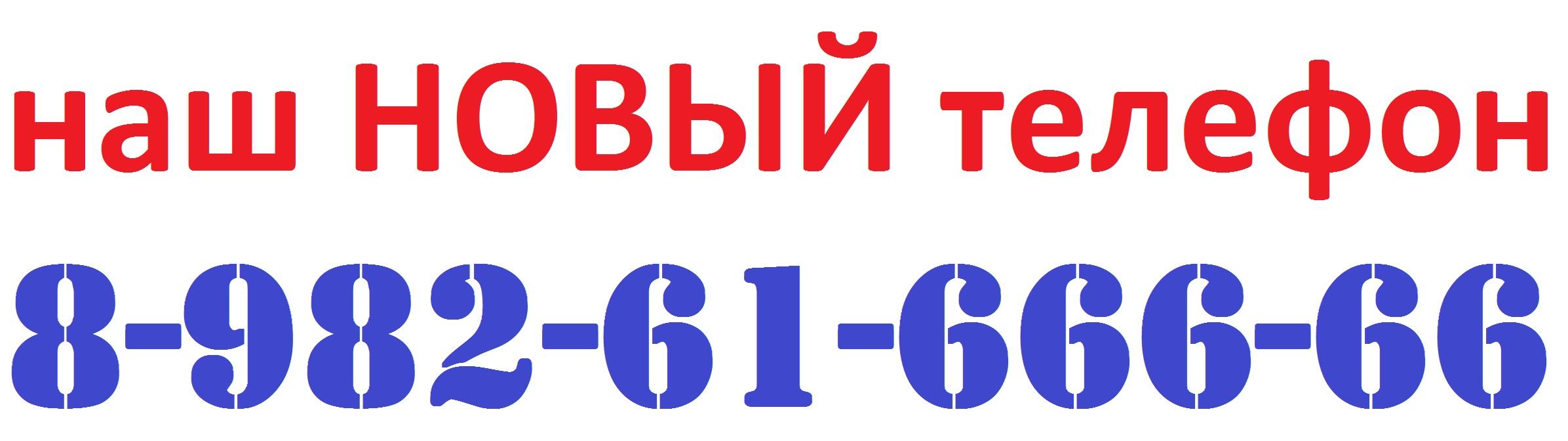 Новый___телефона.jpg