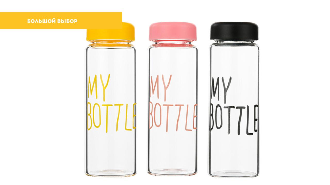 """Бутылка для воды """"My bottle"""" голубая"""