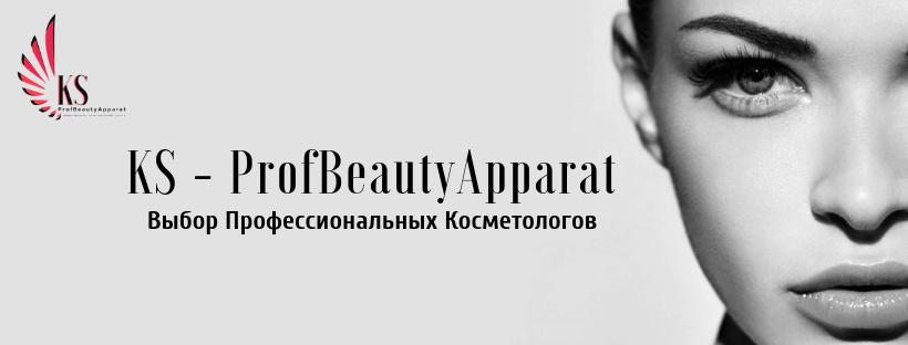 KS-ProfBeautyApparat - выбор профессиональных косметологов