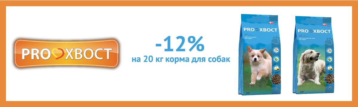 ProХвост -12%