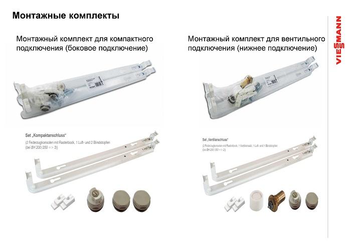 Монтажные комплекты для подключения радиаторов Viessmann