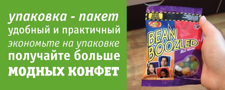 bean-boozled-jelly-belly-54-gr_upac.jpg