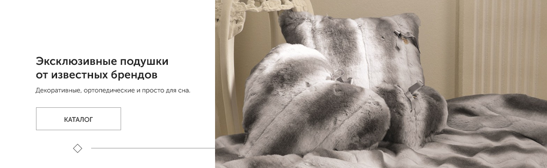 Эксклюзивные подушки от известных брендов