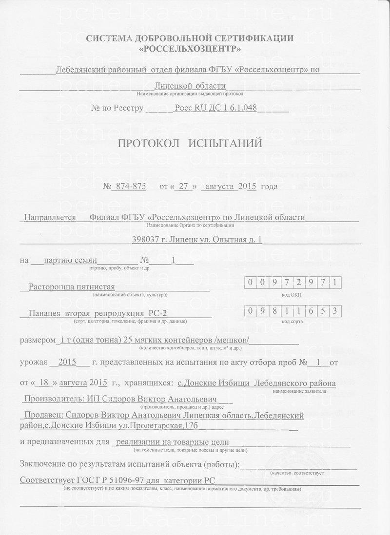 Протокол_испытаний_расторопша_пятнистая__стр1__watermarked.jpg