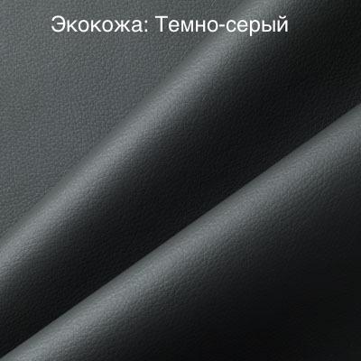 Экокожа-_Темно-серый-2.jpg