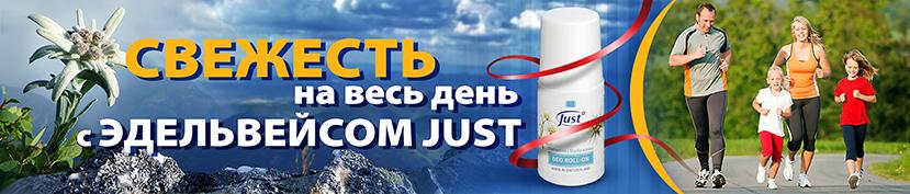 дезодорант с эдельвейсом из Швейцарии