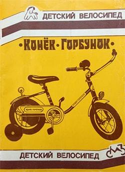 Детский велосипед Конек-Горбунок 1987 год