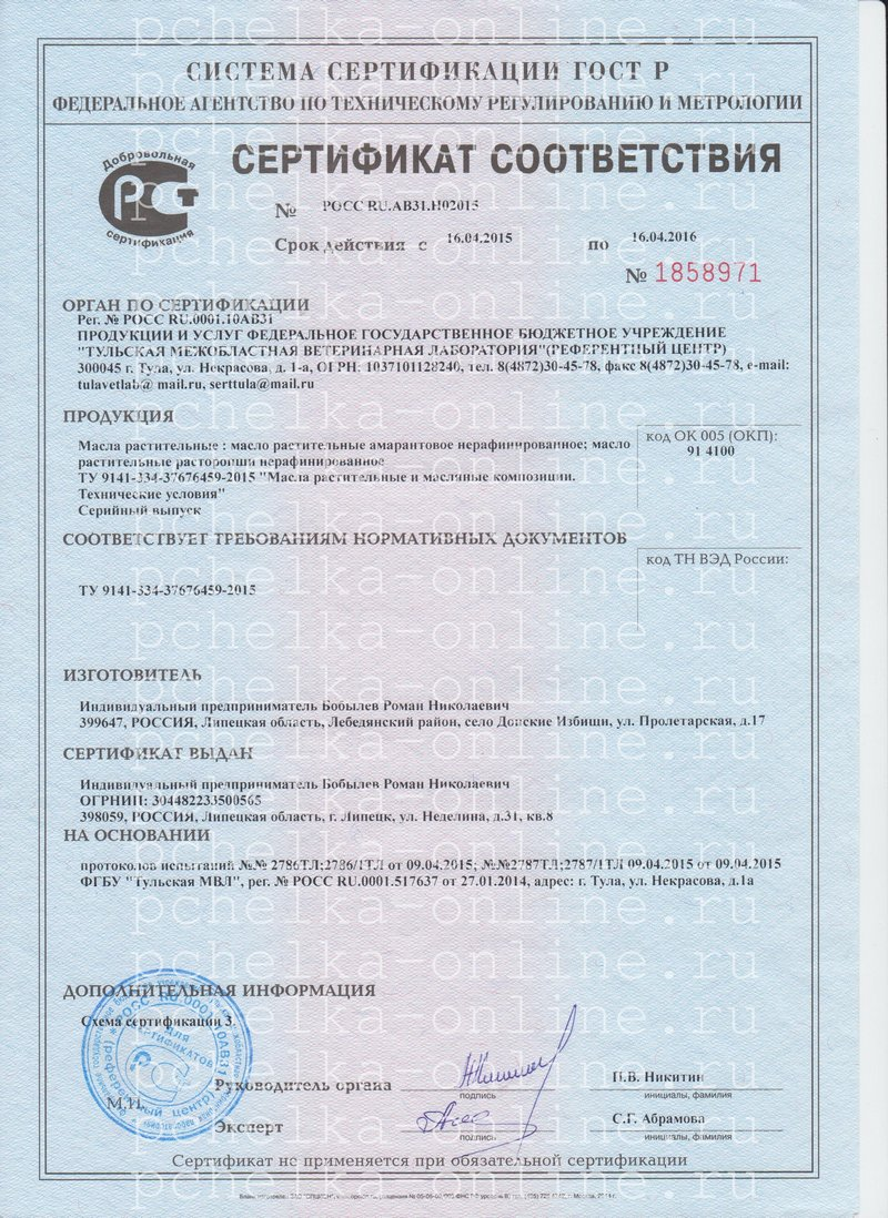 Сертификат_соответствия__масло_амарантовое__масло_расторопши__watermarked.jpg