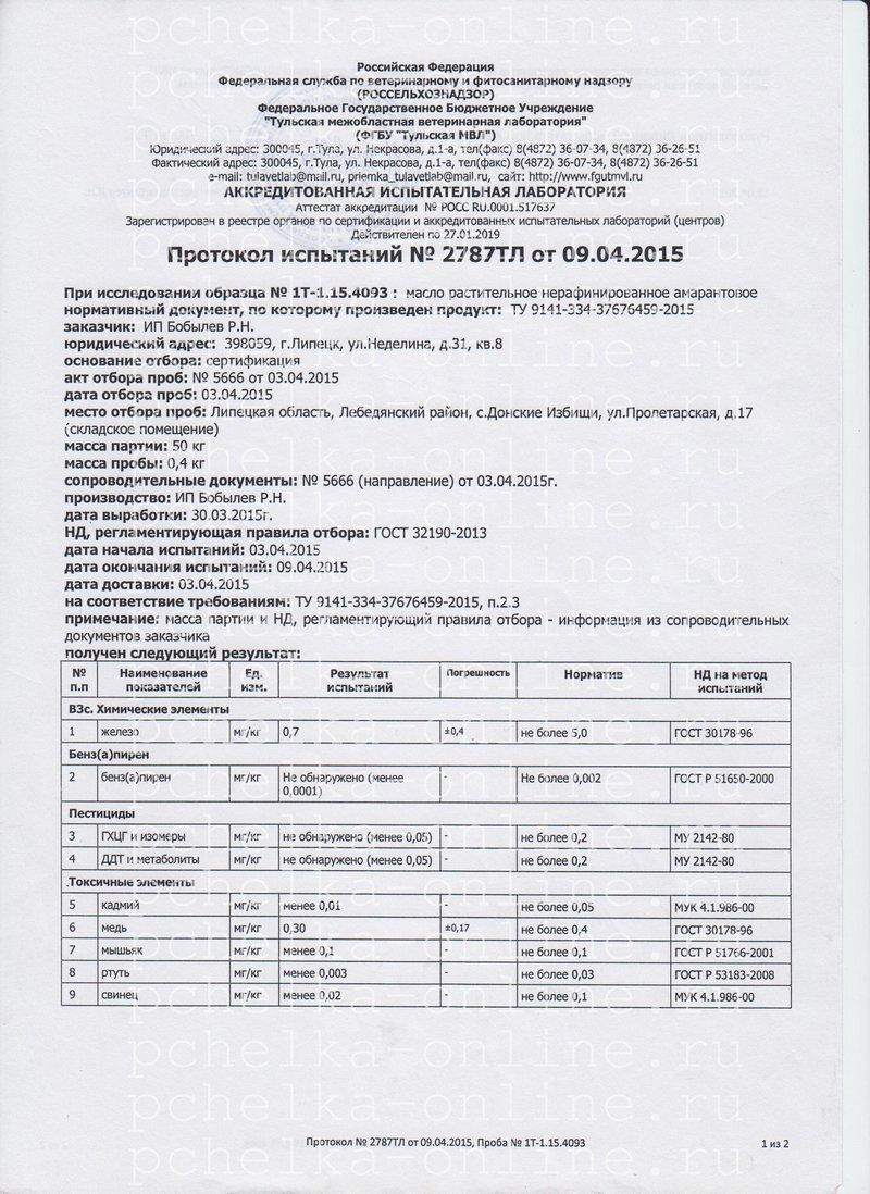 Протокол_испытаний_масло_амарантовое_2_стр1_watermarked.jpg