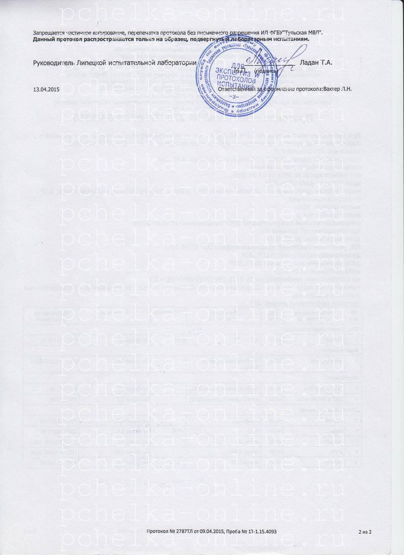 Протокол_испытаний_масло_амарантовое_2_стр2_watermarked.jpg