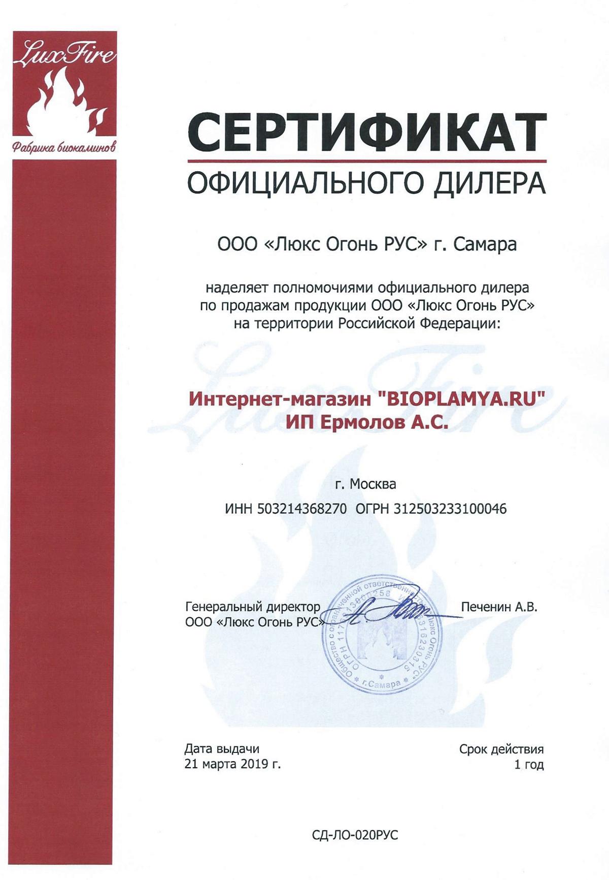 Сертификат-дилера-LuxFire.jpeg