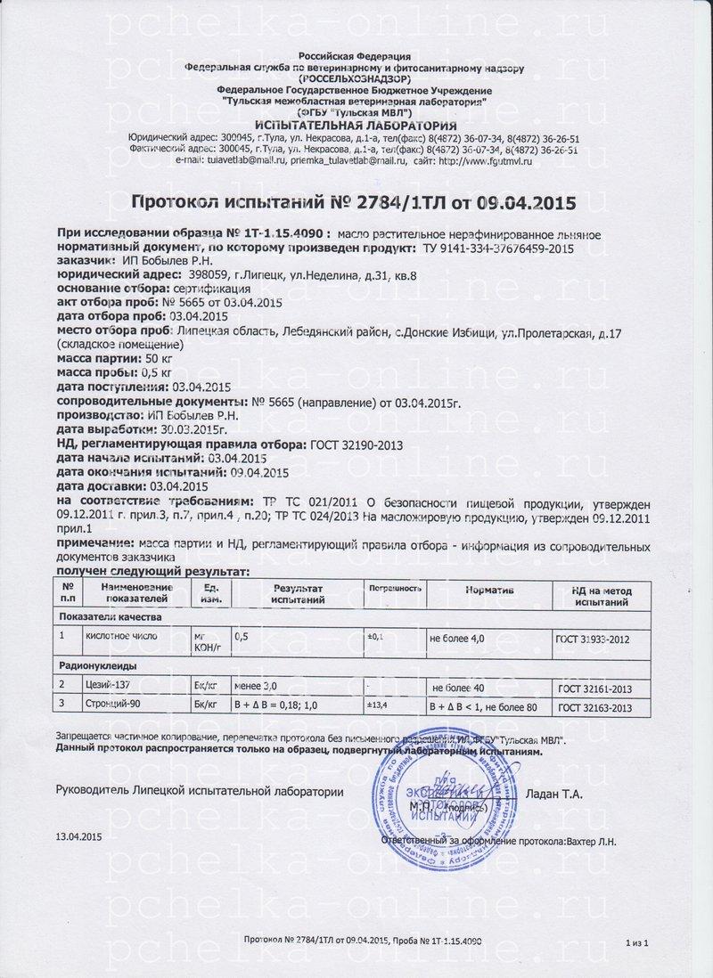Протокол_испытаний_масло_льняное_стр1_watermarked.jpg