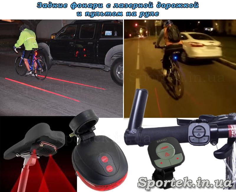 Задние велосипедные фонари с лазерной дорожкой