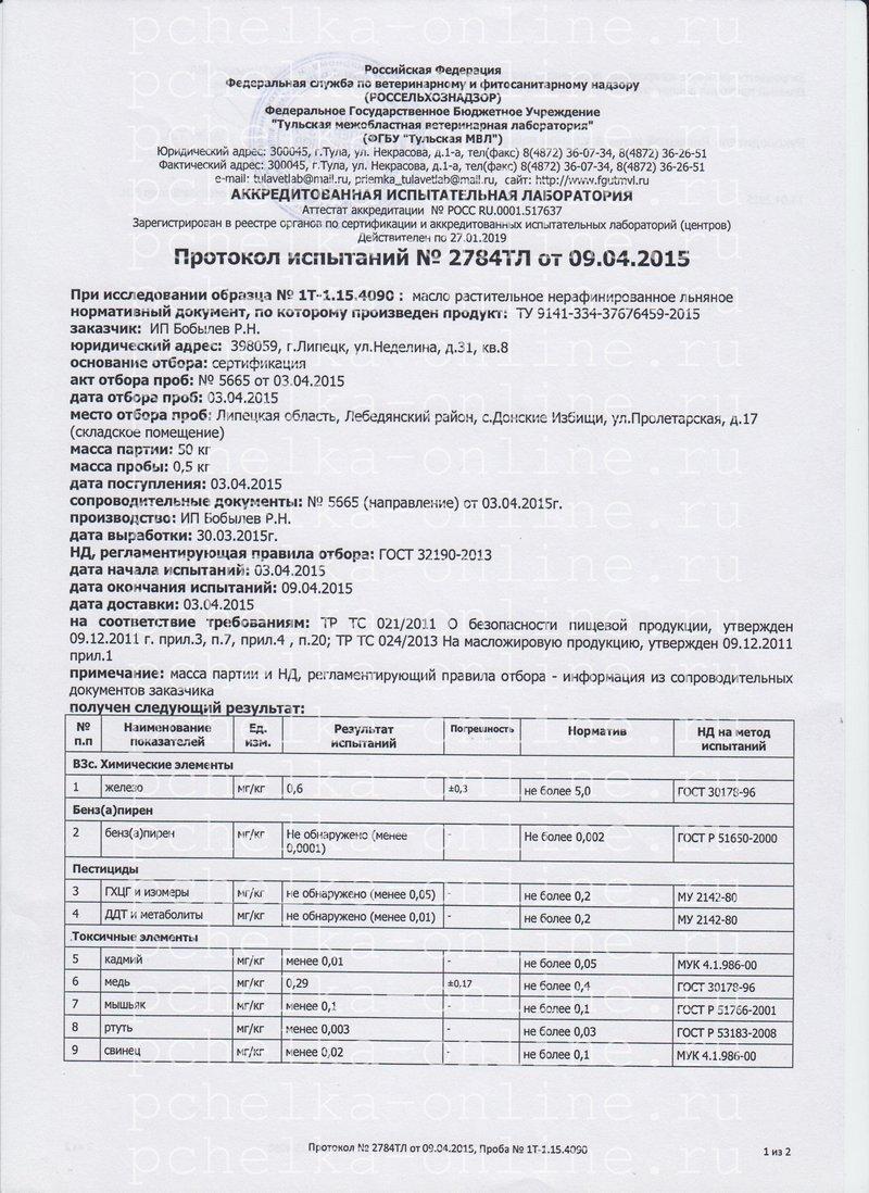 Протокол_испытаний_масло_льняное_2_стр1_watermarked.jpg