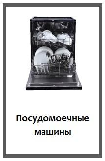 Посудомоечные машины LEX