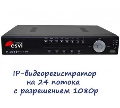 IP-видеорегистратор на 24 потока с разрешением 1080p